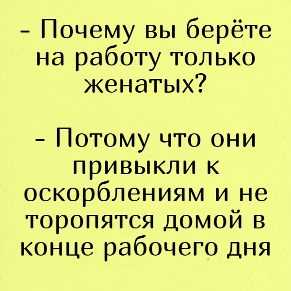 Анекдоты Про Работу