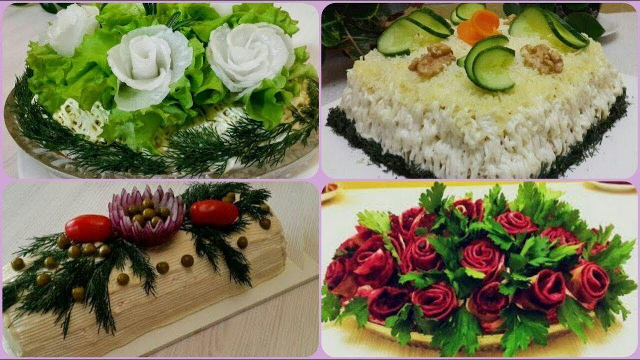 Топ-4 самых красивых и вкусных салатов. Не потеряйте!